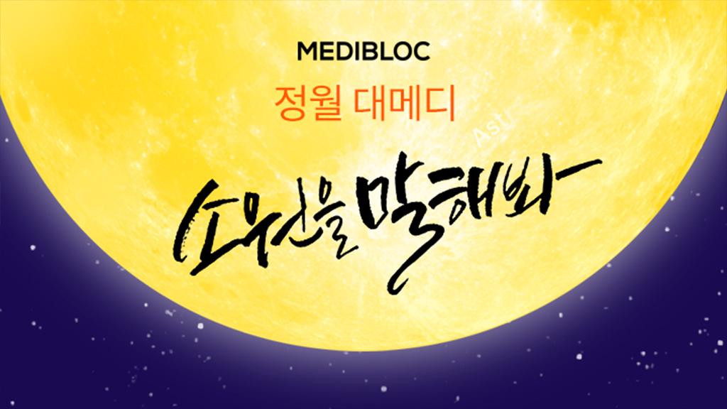 메디블록 정월대보름 소원