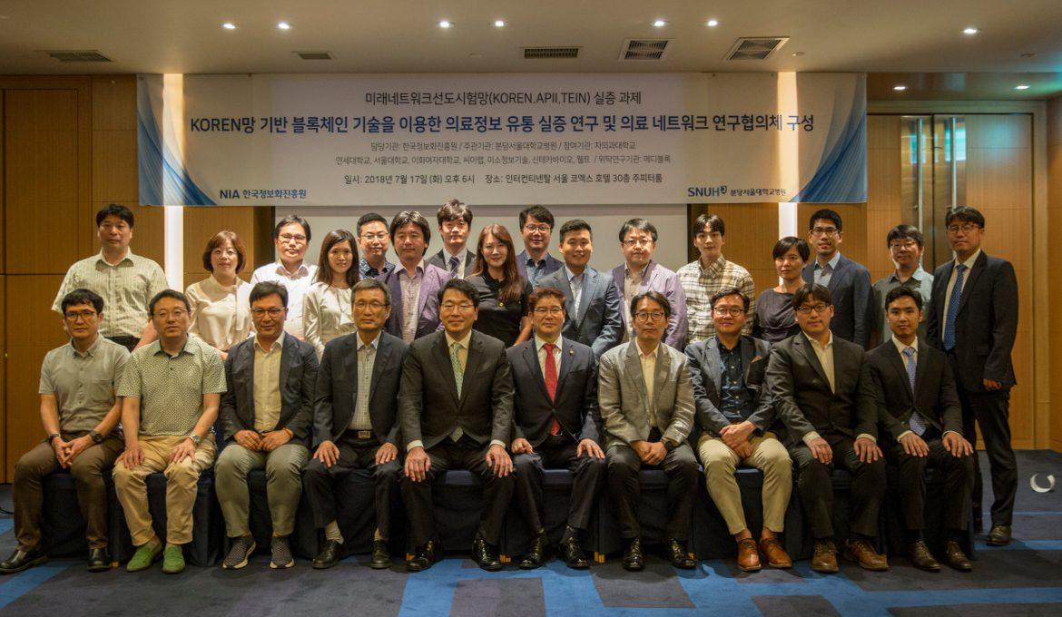 NIA2018 한국정보화진흥원 KOREN 정부과제 블록체인 기술 위탁기관 메디블록