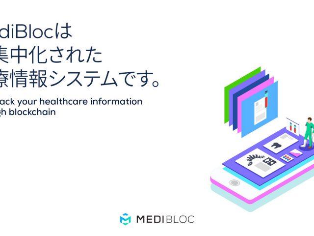 medibloc tokyo blockchain meetup