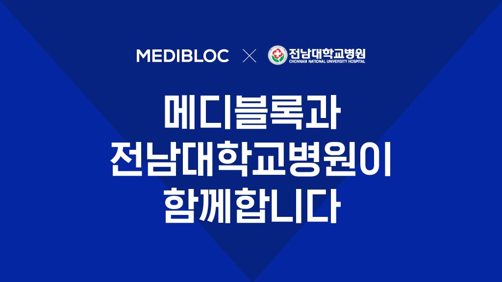 메디블록 전남대병원 MOU 체결