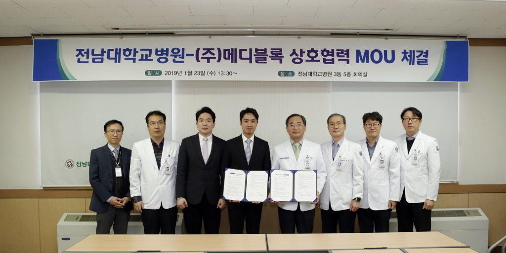 메디블록 전남대학교병원 MOU 체결 고우균 이삼용