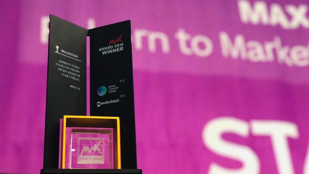 맥스서밋 2019 블록체인 부문 수상 회사 메디블록 트로피