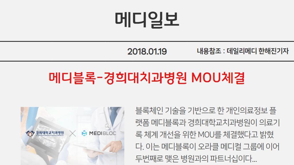 메디일보 메디블록 경희대치과병원 MOU 체결
