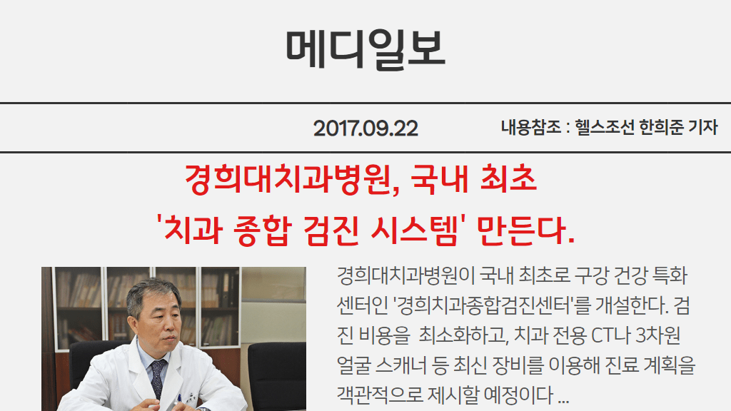 메디일보 경희대치과병원 국내최초 치과종합검진시스템 만든다