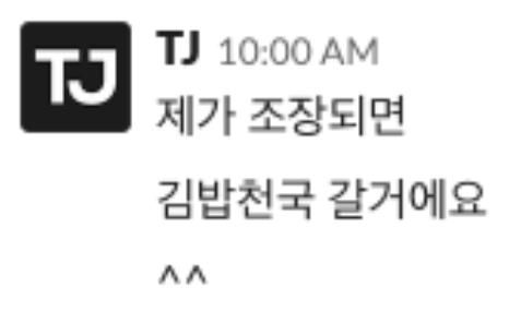 메디블록 윤태진 김밥천국