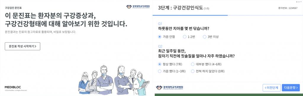 메디블록이 개발한 경희대학교 치과검진 문진표