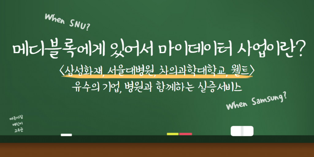메디블록 마이데이터 사업 삼성화재 서울대병원 차의과학대학교 웰트 실증서비스