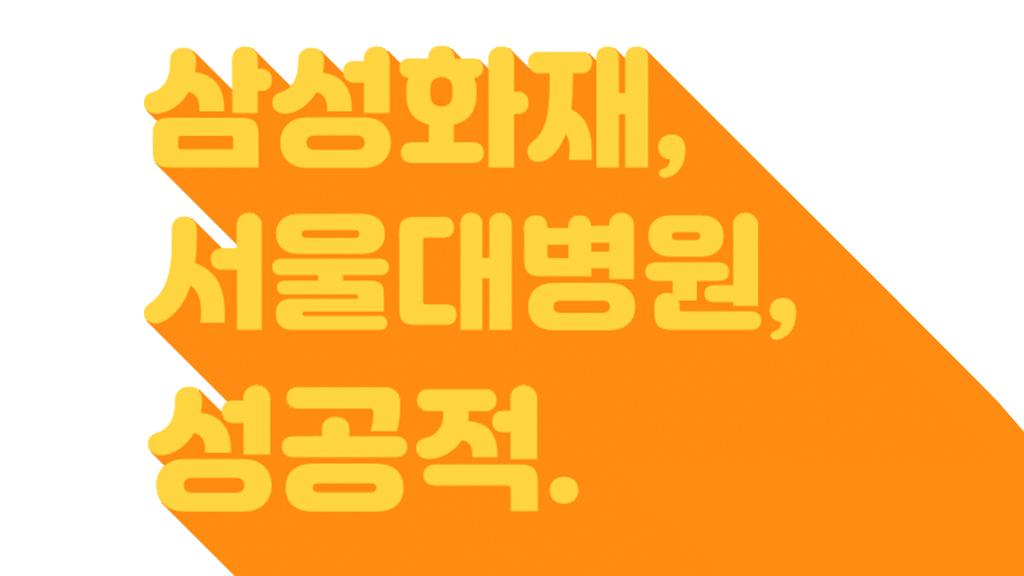 삼성화재 서울대병원 성공적