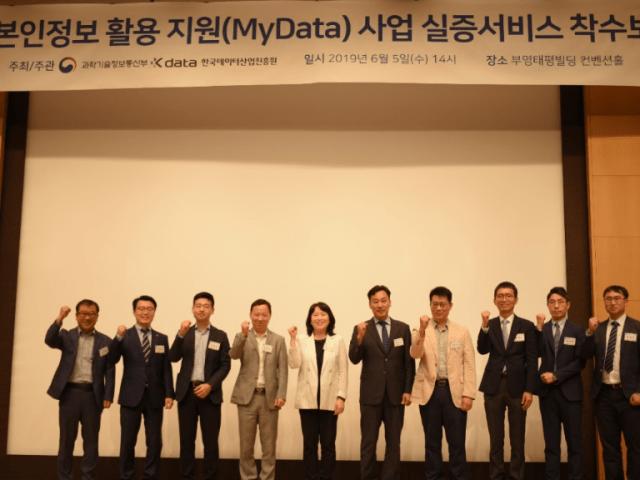 2019 마이데이터 실증서비스 착수보고회 개최