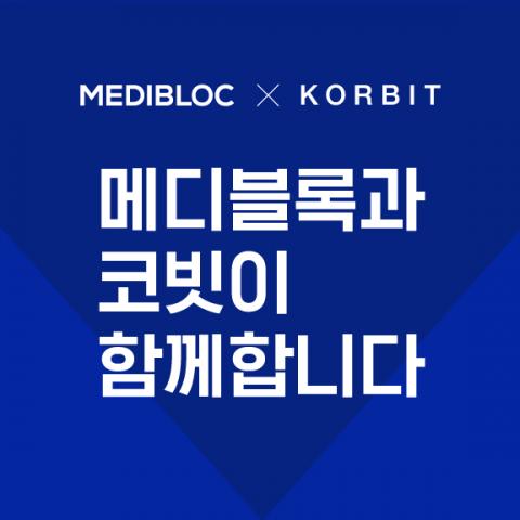 메디블록 코빗 MED MEDX KORBIT 상장
