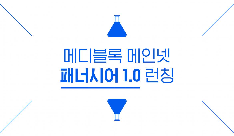 메디블록 메인넷 패너시어 1.0 런칭