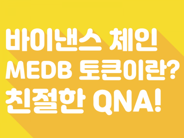 바이낸스 체인에서 작동하는 MEDB 토큰을 알아보자!