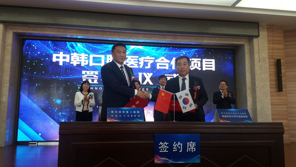 메디블록 치과종합검진 EMR 시스템 중국 수출