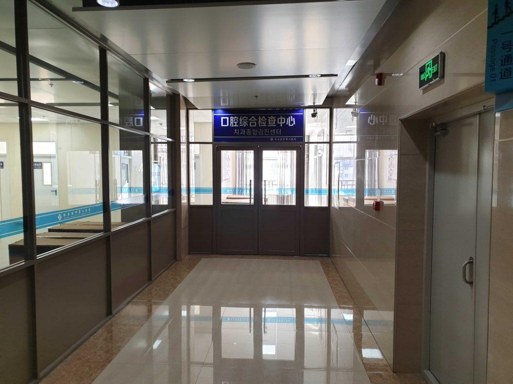 하얼빈 제2병원 치과종합검진센터 메디블록 EMR