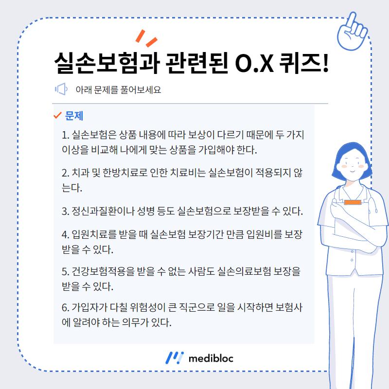실손보험 OX 퀴즈