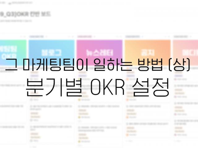 OKR, 목표설정, 목표설정방법론, 노션, 노션템플릿