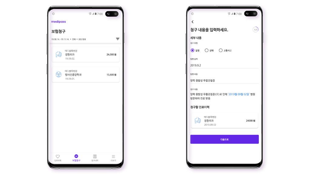 메디패스 보험청구 앱 청구내용 입력하기