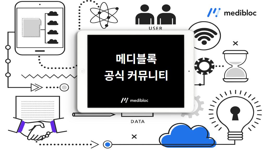 메디블록 커뮤니티 채널