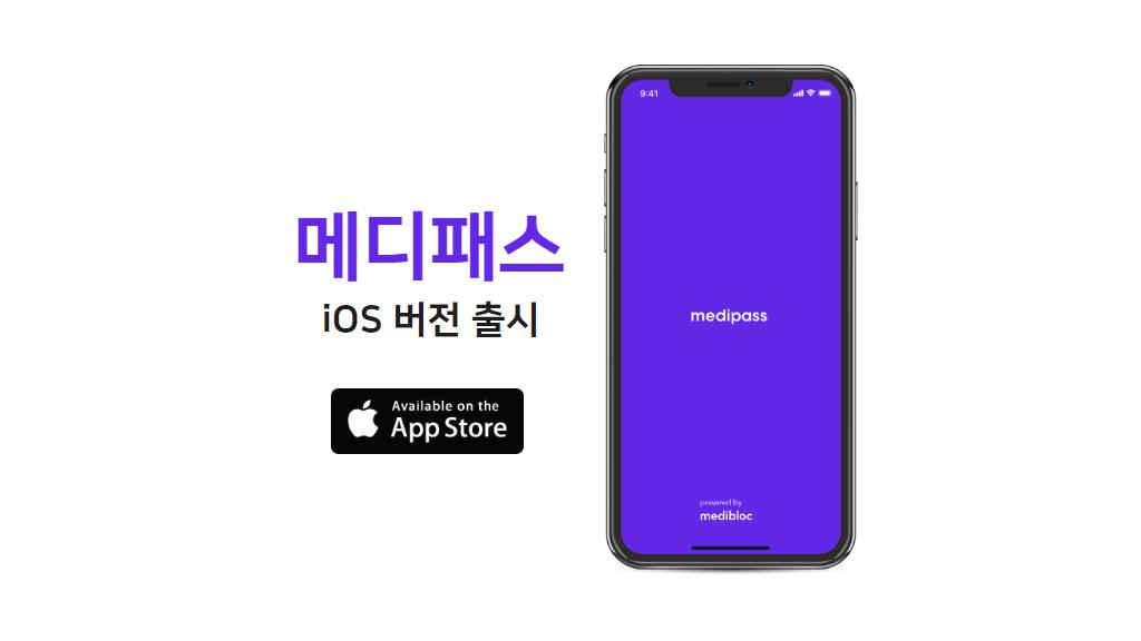 메디패스 iOS 버전 출시