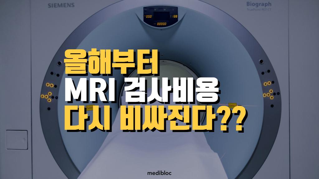 2020년, 바뀌는 MRI 실손의료보험 기준