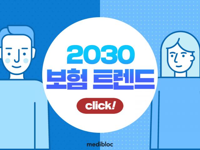 메디블록, 2030을 타겟으로 한 가성비 보험 대세