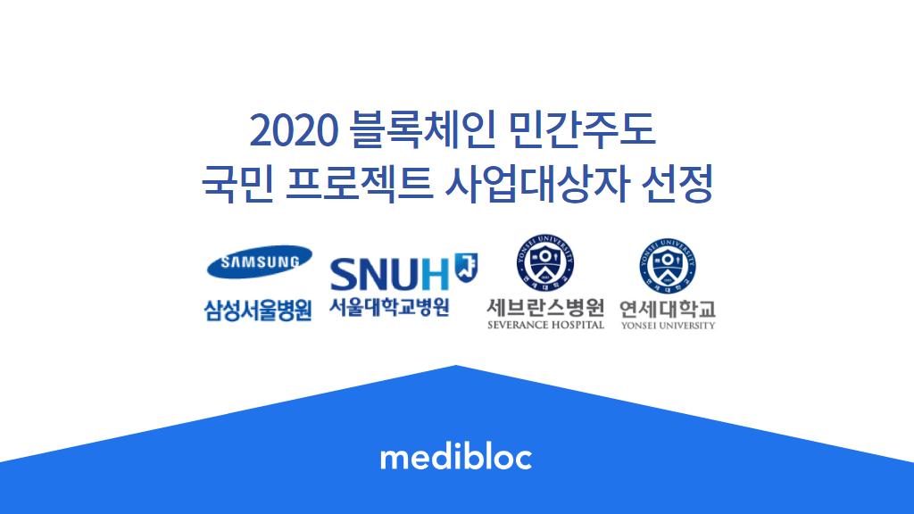 메디블록 컨소시엄, 민간주도 블록체인 사업대상자 선정 | MEDIBLOC ...