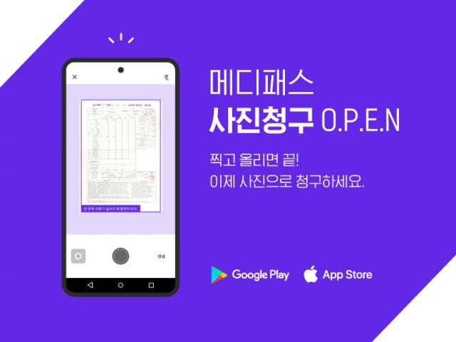 메디패스, 사진청구 서비스 오픈