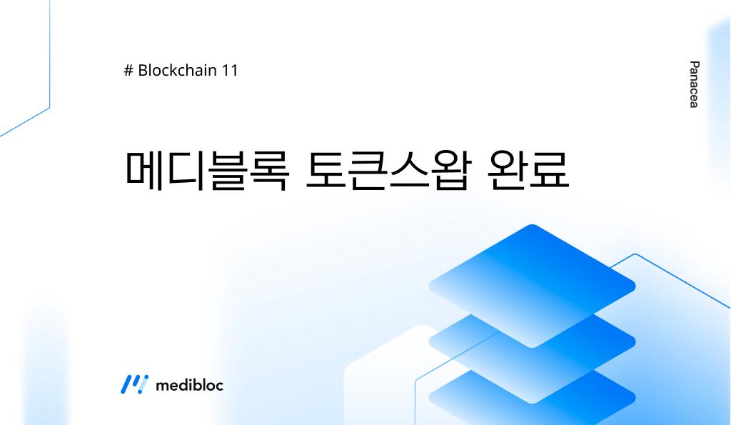 메디블록 토큰스왑 완료 | MEDIBLOC 공식 블로그, 메디블로그(Mediblog)